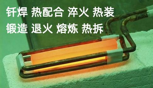 冶金机械高频加热